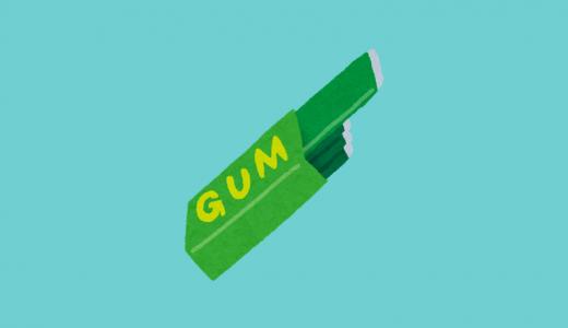 ガムやサプリなどの口臭予防グッズは効果があるの?