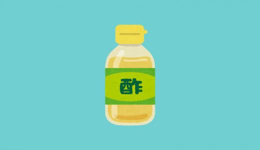 匂いの発生を防ぐ対策。お酢の効果と有害物質の解毒