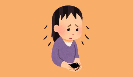 ストレスが男性ホルモン、女性ホルモンに与える影響とは?増毛のためにできること