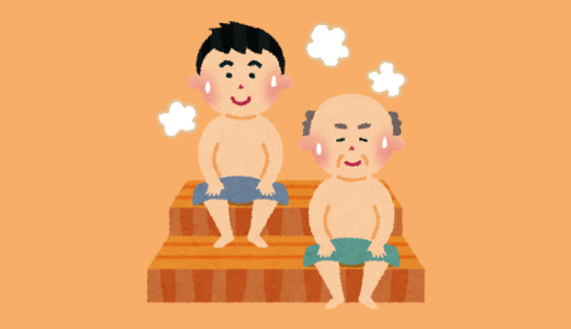 サウナや岩盤浴は育毛効果があるの?薄毛改善の効果はない?