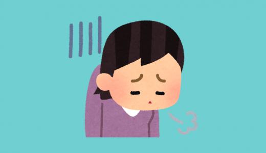 うつの症状チェック項目『否定的な言葉を口にする』