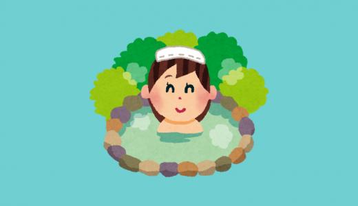 ニキビは温泉やお風呂で治せる?入浴剤の効果や効能の効き目は?