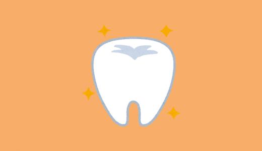 フッ素で虫歯を予防して口臭対策ができる?うがい用洗口液と歯磨き粉の効果的な使い方