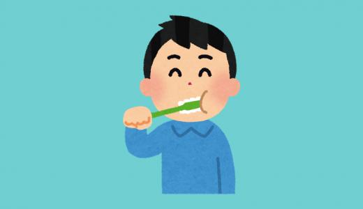口臭予防に適した歯磨きのタイミングは?歯は何度も磨けばいいものでもない