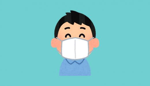 マスクを使って様々な口臭対策ができる!でも、口呼吸に注意!