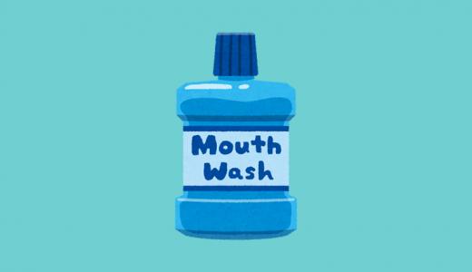 マウスウォッシュは口臭対策になるけどアルコール入り洗口液に注意!