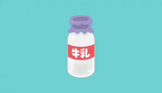 牛乳臭い口臭の原因はただ『牛乳を飲んだだけ』?