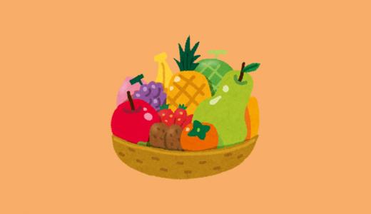 口臭対策になるフルーツはキウイ、パイナップル、パパイヤ、イチジク?柿にも注目!