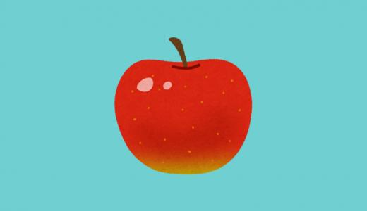 リンゴはワキガだけじゃなく口臭にも効く!有機酸とポリフェノールの力がすごい!