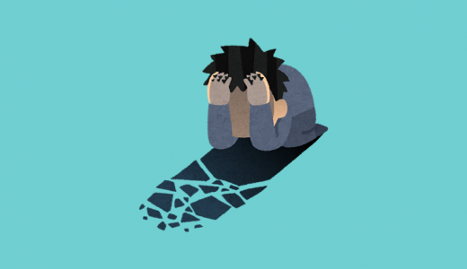 あがり症が引き起こす弊害。離婚率や解雇率