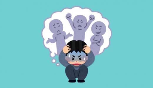あがり症を治す行動を取らなければあがり症は治らない