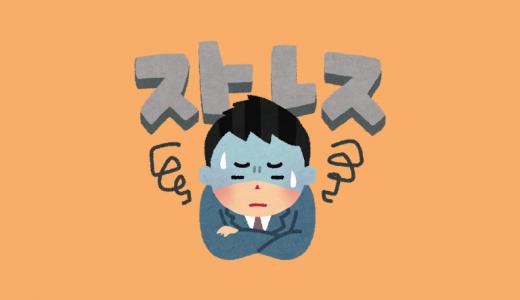 ストレスを感じてないつもりでもストレスがあり、うつになる