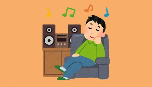 うつ病予防・治療に役立つ『音楽との向き合い方』