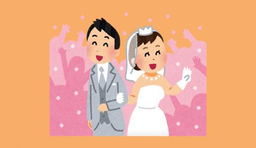 うつの原因『結婚』。マリッジブルーの考え方