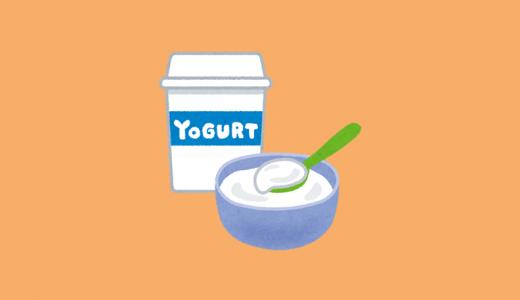 ワキガにヨーグルトや乳酸菌は効果ある?毎日善玉菌が優位になるように意識しよう