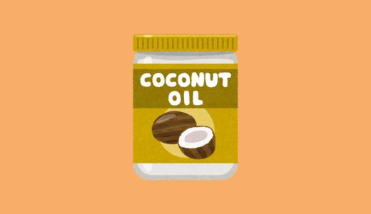 ニキビ対策・保湿目的にココナッツオイルを使うならワセリンの方がいい!