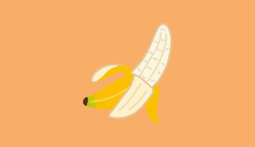 『心』と『腸』に効くバナナを食べてニキビを改善しよう!