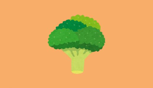 ブロッコリーは優秀な対ニキビフード!ビタミンACEと食物繊維の力