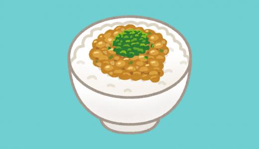 納豆のナットウキナーゼと整腸作用がニキビに効く!食事でニキビ対策をしよう