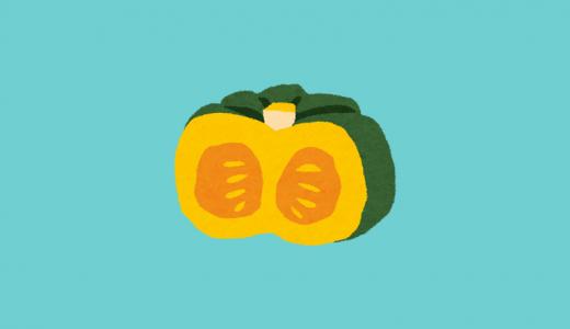 かぼちゃにはビタミンACEが含まれている!食事でニキビ対策をしよう