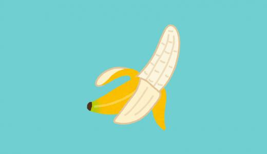 バナナを食べてワキガ対策!オリゴ糖がワキガ臭悪化の抑制に効果あり