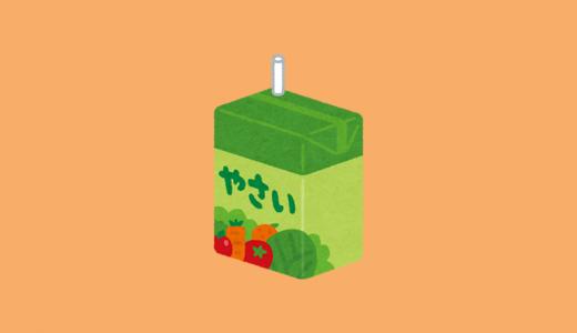 野菜ジュースはニキビ対策になる?いや、スムージーにした方がいいです!