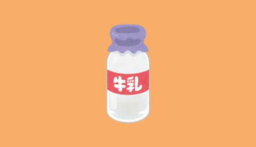 牛乳等の乳製品はワキガが悪化する原因になるのか