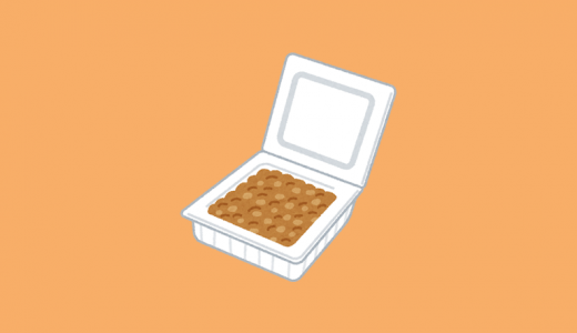 納豆、チーズ、キムチは口臭の原因?漬物、味噌、甘酒等の発酵食品は口臭を予防する!