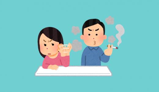 タバコは口臭の原因?歯周病も悪化させる喫煙はデメリットだらけ!