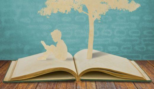 人間が本を読むべき理由とは